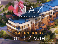 Резиденция «Май» — малоэтажная и уютная Скидка 500 000 руб. на квартиры с